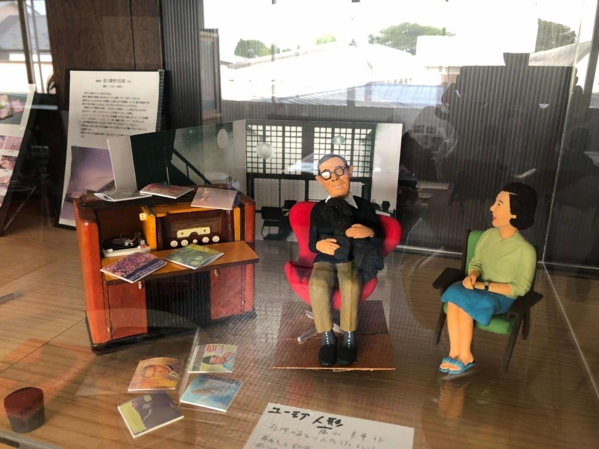 前川國男博物館